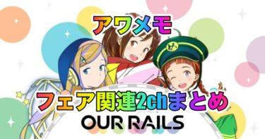 【アワメモ!】駅メモ! Our Rails フェア関連2chまとめ