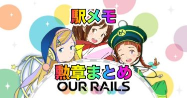 駅メモ!!位置情報ゲーム「ステーションメモリーズ!」勲章関連まとめ