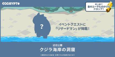 【BCG】EGGRYPTO(エグリプト)念願のイベントクエストリリース!!みんなの進捗状況まとめ!!