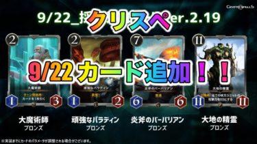 【BCG】クリプトスペルズ(クリスぺ)9/22に採掘にてブロンズカード追加予定!!みんなの反応!!