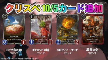 【BCG】クリプトスペルズ(クリスぺ)10/5に採掘にてブロンズカード追加予定!!みんなの反応!!