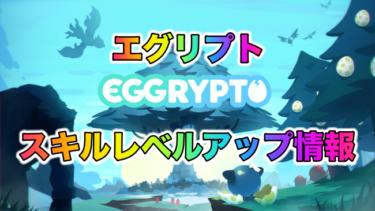 【BCG】EGGRYPTO(エグリプト)みんなのスキルレベルアップ情報まとめ