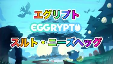 【BCG】EGGRYPTO(エグリプト)新モンスター「スルト」と「ニーズヘッグ」の情報まとめ
