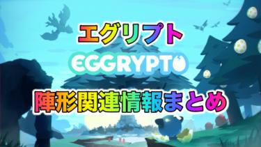 【BCG】EGGRYPTO(エグリプト)最新!!陣形関連まとめ!!