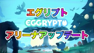【BCG】EGGRYPTO(エグリプト)アリーナアップデート!!レーティングシステム改善!!