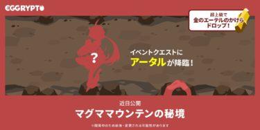 【BCG】EGGRYPTO(エグリプト)イベントクエスト第二弾!!「マグママウンテンの秘境」で入手可能モンスター「アータル」の情報まとめ