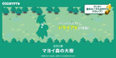 【BCG】EGGRYPTO(エグリプト)イベントクエスト第三弾!!「マヨイ森の大樹」で入手可能モンスター「ドライアド」の情報まとめ