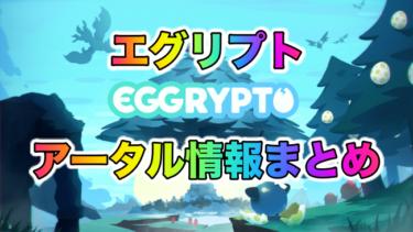 【BCG】EGGRYPTO(エグリプト)イベントクエストで入手可能の「アータル」個体値などみんなの進捗状況まとめ