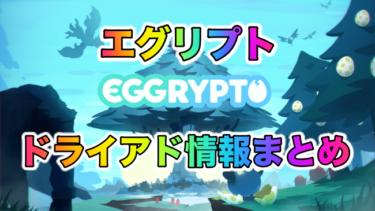 【BCG】EGGRYPTO(エグリプト)イベントクエストで入手可能の「ドライアド」個体値などみんなの進捗状況まとめ