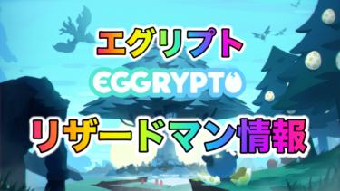 【BCG】EGGRYPTO(エグリプト)イベントクエストで入手可能の「リザードマン」個体値などみんなの進捗状況まとめ