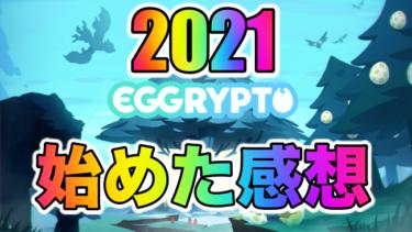 【BCG】EGGRYPTO(エグリプト)2021年エグリプトを始める人が急増!!始めてみたみんなの感想Twitterまとめ!!