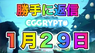【BCG】EGGRYPTO(エグリプト)2021年1月29日気になるツイートに勝手に返信Twitterまとめ