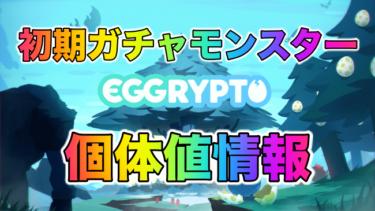 【BCG】EGGRYPTO(エグリプト)「スルト」「ニーズヘッグ」「スフィンクス」「ヘルハウンド」「サキュバス」の個体値情報Twitterまとめ