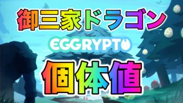 【BCG】EGGRYPTO(エグリプト)御三家ドラゴン・ブルードラゴン・サンダードラゴンの個体値情報Twitterまとめ