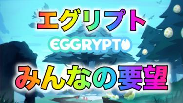 【BCG】EGGRYPTO(エグリプト)最新版!!最近のみんなの要望Twitterまとめ