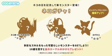 【BCG】ブロックチェーンゲーム「EGGRYPTO」(エグリプト)ネコガチャ開催!!「ネコ神・だいちのすがた」、「ネコ神・そらのすがた」、「カゲネコ」みんなの感想Twitterまとめ