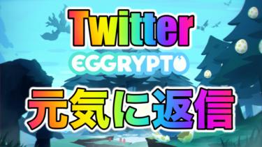 【BCG】EGGRYPTO(エグリプト)今日も元気に気になるツイートに勝手に返信Twitterまとめ