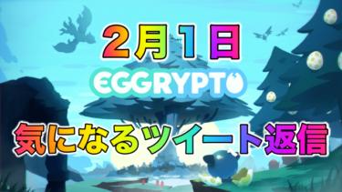 【BCG】EGGRYPTO(エグリプト)2021年2月1日の気になるツイートに勝手に返信Twitterまとめ