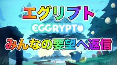 【BCG】ブロックチェーンゲーム「EGGRYPTO」(エグリプト)最近のみんなの要望ツイートに勝手に返信Twitterまとめ