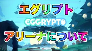 【BCG】ブロックチェーンゲーム「EGGRYPTO」(エグリプト)アリーナについてみんなが思っていることTwitterまとめ