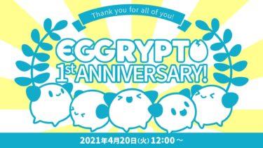 【BCG】「EGGRYPTO」(エグリプト)1周年記念お知らせ第1弾!!気になる内容とみんなのTwitter感想まとめ